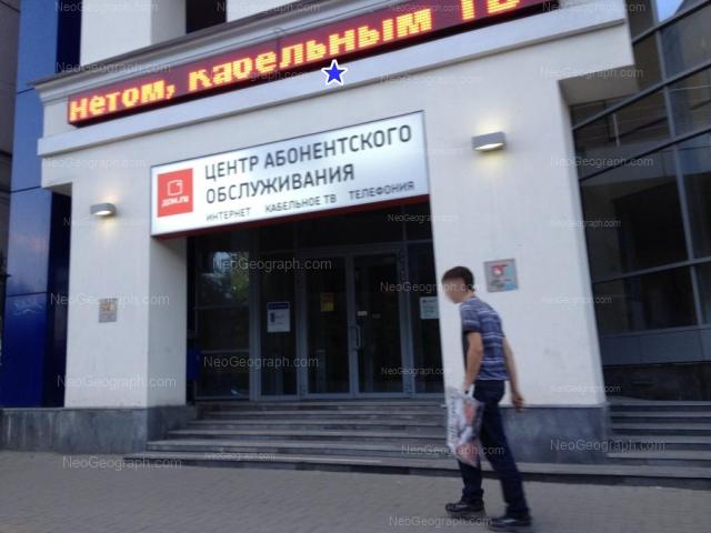 Адрес(а) на фотографии: улица 8 Марта, 32А, Екатеринбург