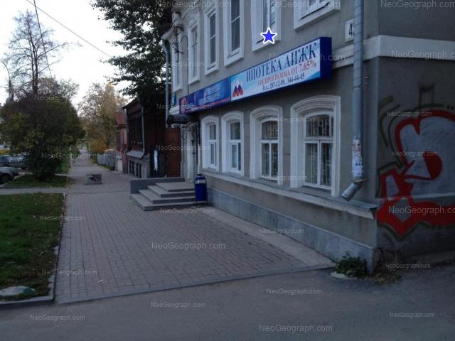Адрес(а) на фотографии: улица Розы Люксембург, 42, 44А, Екатеринбург