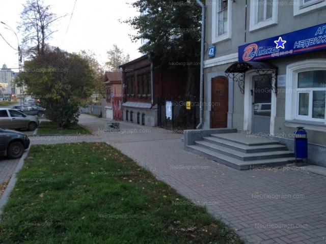 Адрес(а) на фотографии: улица Розы Люксембург, 42, 44, 44А, Екатеринбург