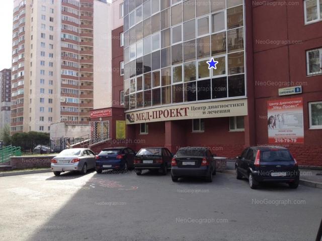 Адрес(а) на фотографии: Сиреневый бульвар, 8, 10, Екатеринбург