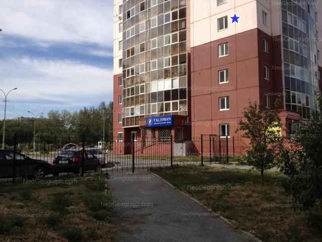 Адрес(а) на фотографии: Сиреневый бульвар, 8, Екатеринбург