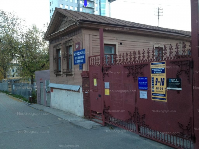 Адрес(а) на фотографии: улица Розы Люксембург, 44А, Екатеринбург