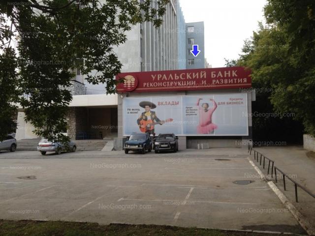 Адрес(а) на фотографии: улица Куйбышева, 95, Екатеринбург