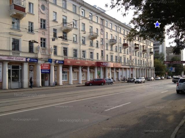Адрес(а) на фотографии: улица Куйбышева, 48 кА, 48/7, 48Г, Екатеринбург