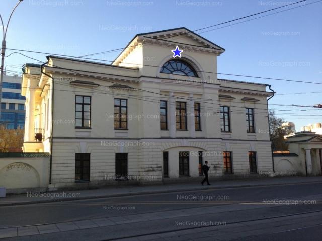 Address(es) on photo: Kuibisheva street, 63, Yekaterinburg
