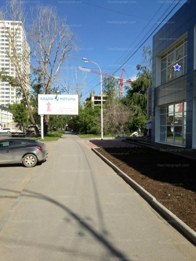 Адрес(а) на фотографии: улица Куйбышева, 98, 167, Екатеринбург