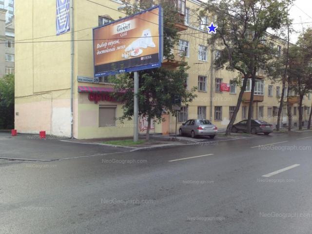 Адрес(а) на фотографии: улица Розы Люксембург, 59, Екатеринбург