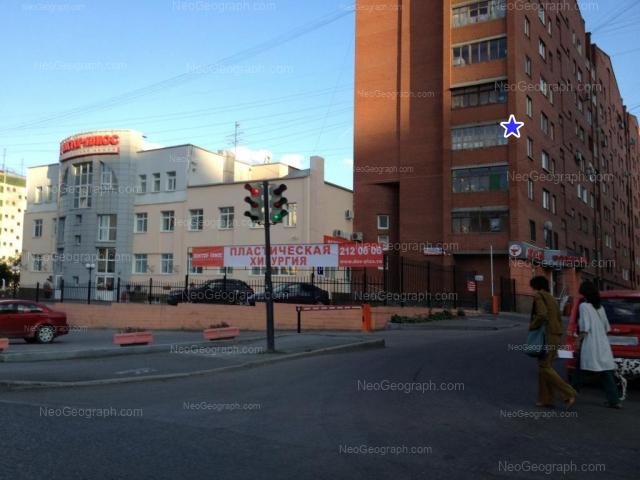 Адрес(а) на фотографии: улица Куйбышева, 10, Екатеринбург