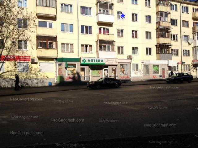 Address(es) on photo: Dekabristov street, 4, Yekaterinburg