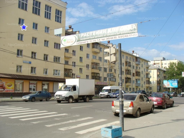 Адрес(а) на фотографии: улица Декабристов, 1, 3, 5, Екатеринбург