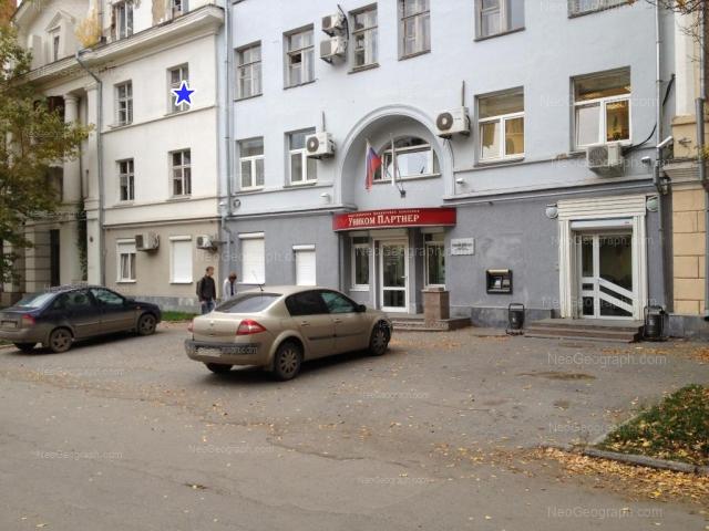 Адрес(а) на фотографии: Красноармейская улица, 78А, Екатеринбург