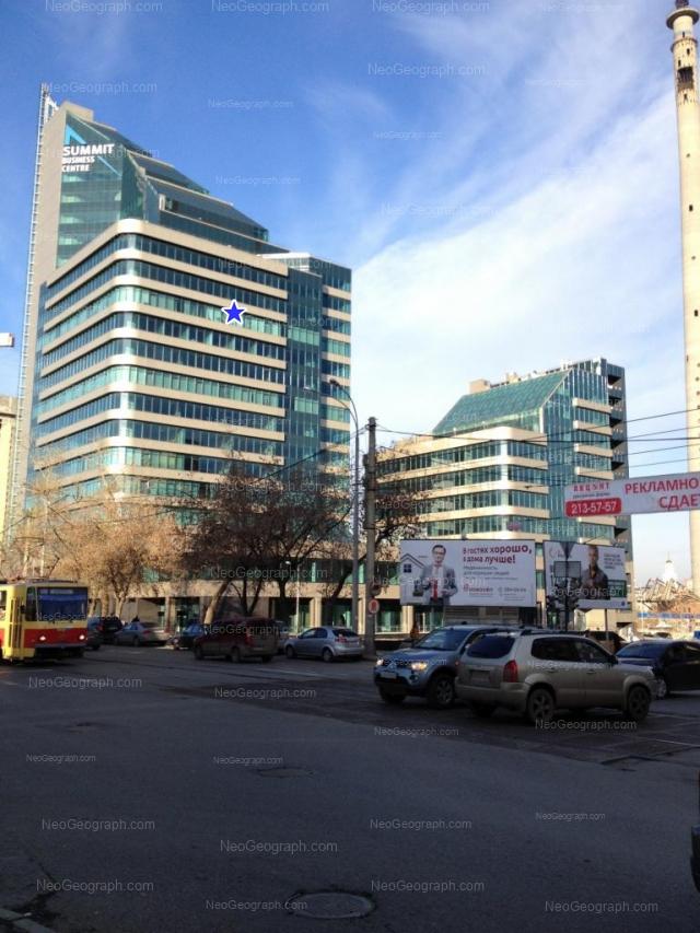 Вид на здание бизнес-центра Саммит в Екатеринбурге. Адрес: улица 8 Марта, 51