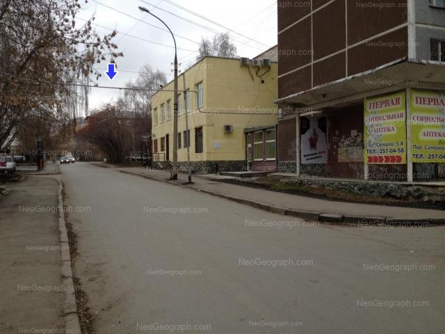 Address(es) on photo: Saperov lane, 1, 5, Yekaterinburg