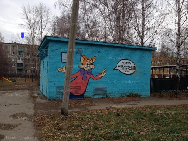 Адрес(а) на фотографии: Белореченская улица, 24 к1, Екатеринбург