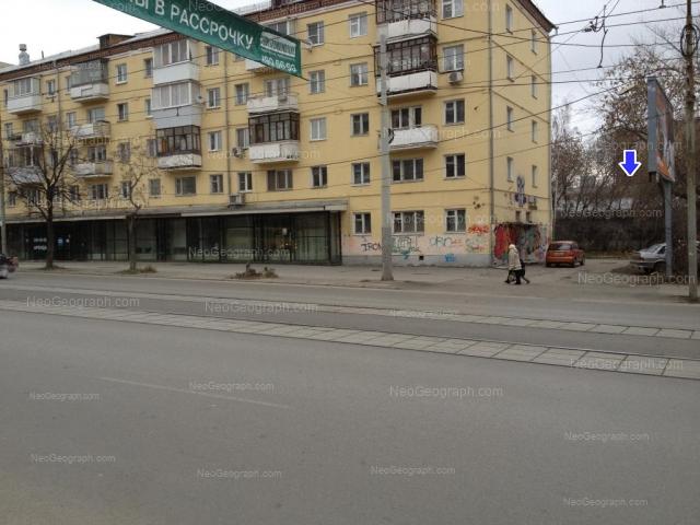 Адрес(а) на фотографии: улица 8 Марта, 61, 63, Екатеринбург