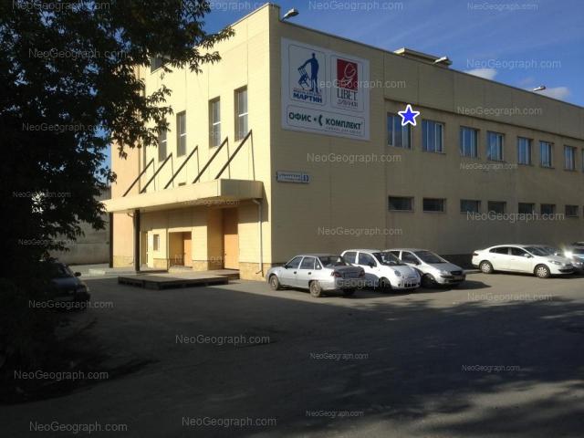 Адрес(а) на фотографии: Сибирский тракт, 53, Екатеринбург