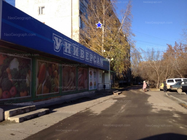 Адрес(а) на фотографии: улица Шаумяна, 107, Екатеринбург