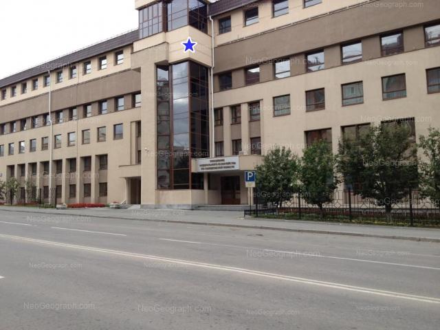 Address(es) on photo: Furmanova street, 34, Yekaterinburg