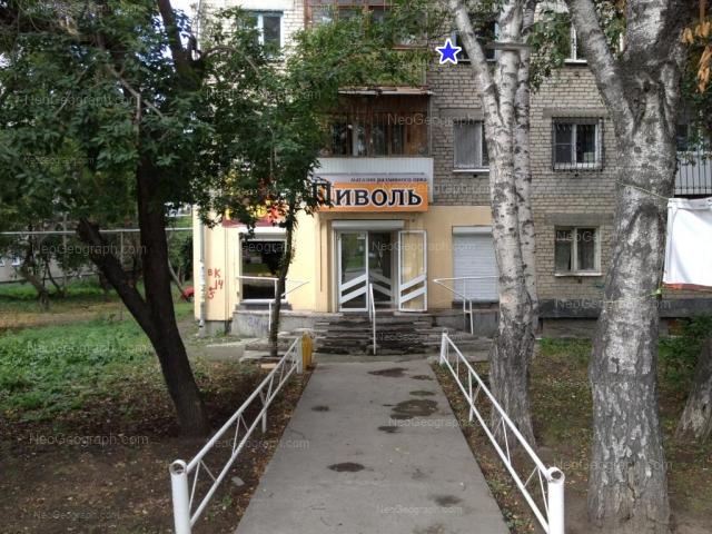 Address(es) on photo: Furmanova street, 110, 112, Yekaterinburg