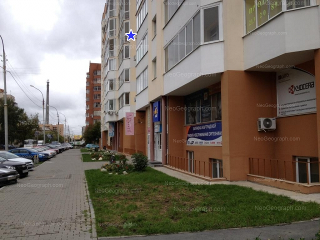 Address(es) on photo: Chapaeva street, 23, Yekaterinburg