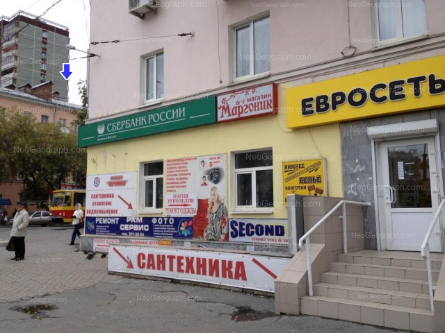Адрес(а) на фотографии: улица 8 Марта, 99, 110, Екатеринбург