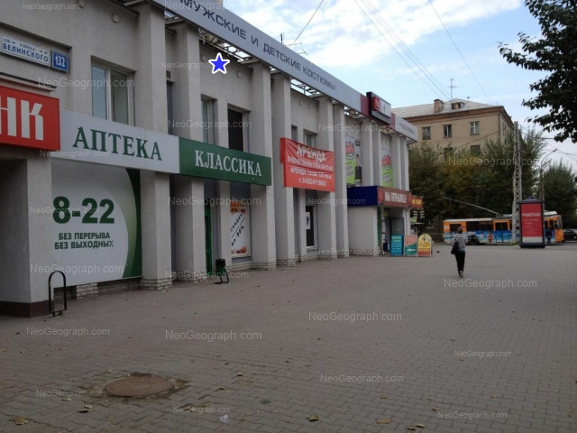 Адрес(а) на фотографии: улица Белинского, 132, Екатеринбург