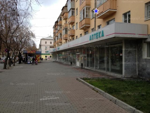 Адрес(а) на фотографии: улица 8 Марта, 99, 101, Екатеринбург