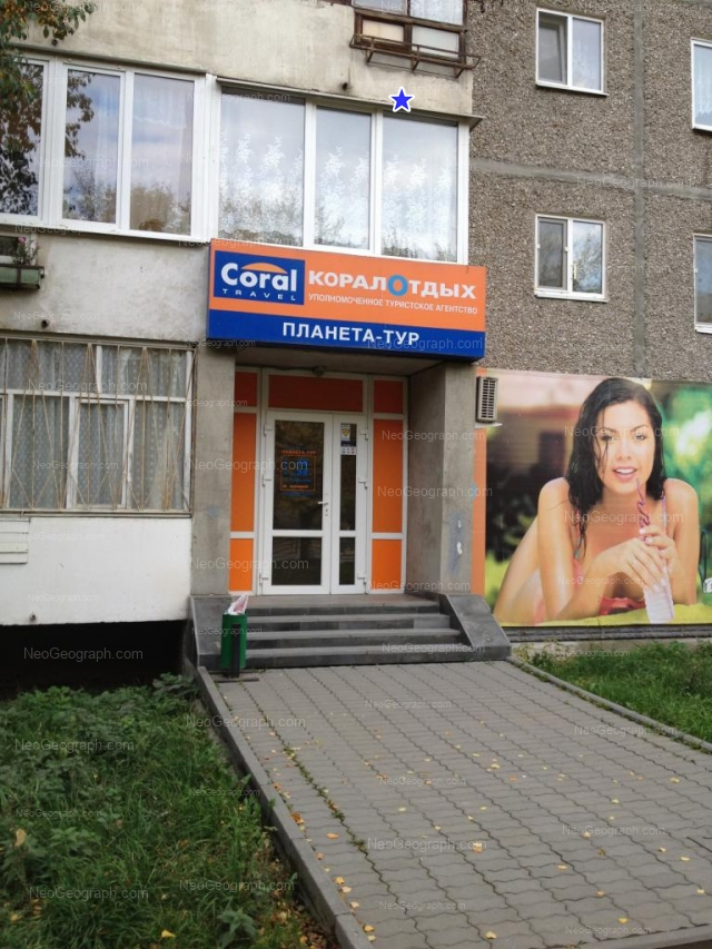 Адрес(а) на фотографии: улица Белинского, 135, Екатеринбург