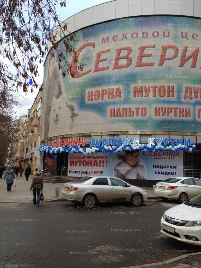 Адрес(а) на фотографии: улица 8 Марта, 128, 128а, Екатеринбург