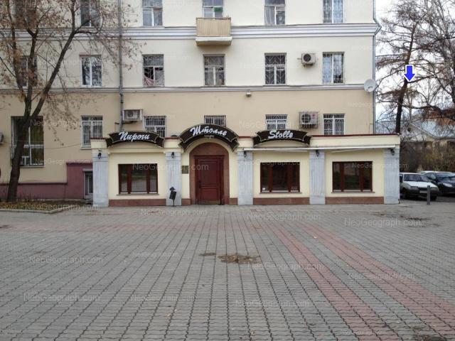Адрес(а) на фотографии: улица Отто Шмидта, 50 к2, Екатеринбург