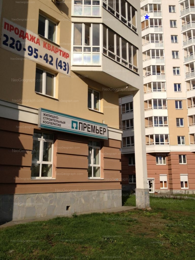 Адрес(а) на фотографии: улица Циолковского, 30, Екатеринбург