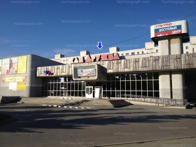 Адрес(а) на фотографии: улица Академика Бардина, 21б, Екатеринбург