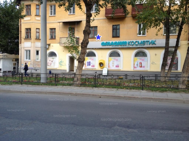 Адрес(а) на фотографии: улица 8 Марта, 179, Екатеринбург