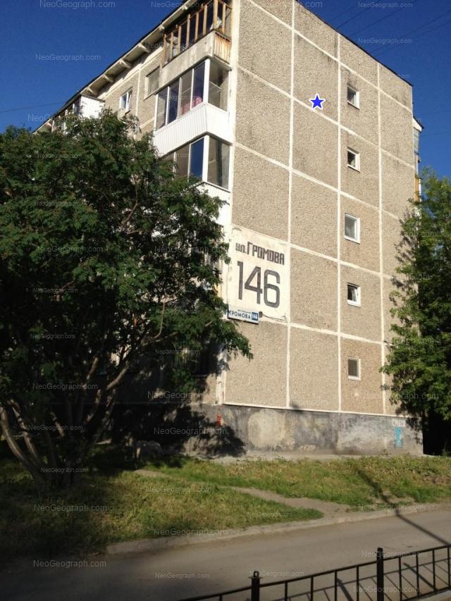 Адрес(а) на фотографии: улица Громова, 146, Екатеринбург