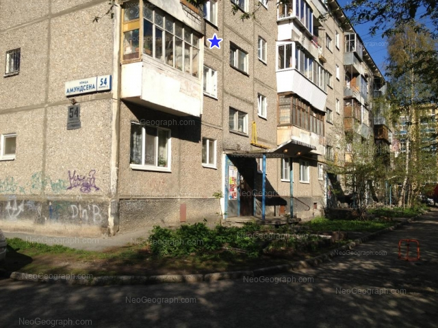 Адрес(а) на фотографии: улица Амундсена, 54/3, Екатеринбург