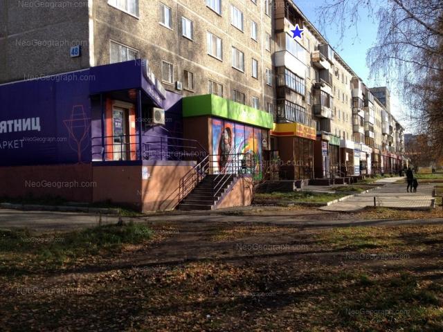 Адрес(а) на фотографии: улица Академика Бардина, 48, Екатеринбург