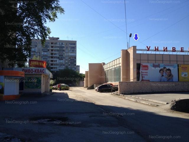 Адрес(а) на фотографии: улица Чкалова, 137, 139, Екатеринбург