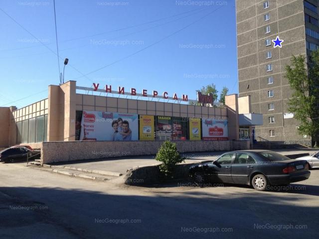 Адрес(а) на фотографии: улица Чкалова, 139, 141, Екатеринбург