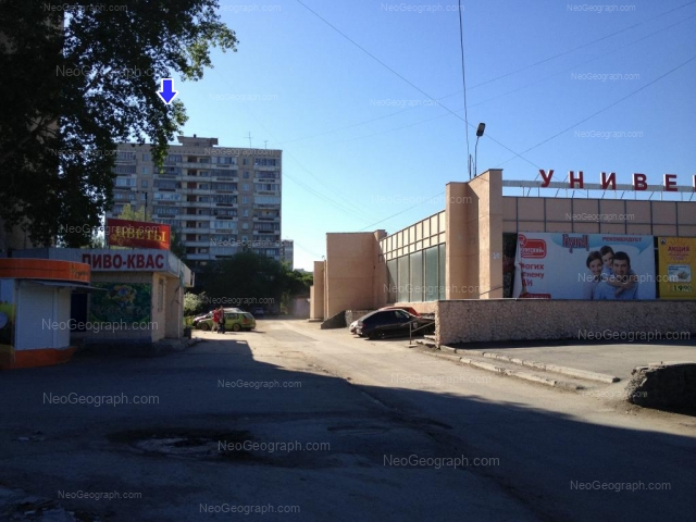 Address(es) on photo: Chkalova street, 137, 139, Yekaterinburg