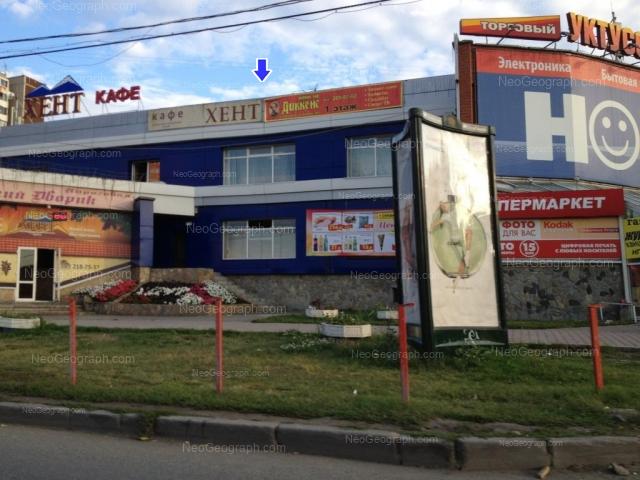 Адрес(а) на фотографии: улица 8 Марта, 185/5, Екатеринбург