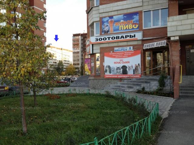 Address(es) on photo: Akademika Shvartsa street, 8 к1, 10 к1, 10 к3, Yekaterinburg