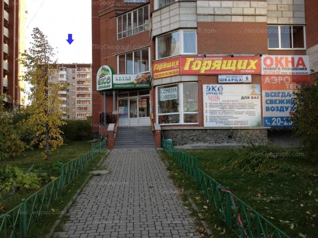 Address(es) on photo: Akademika Shvartsa street, 6 к1, 6 к2, Yekaterinburg