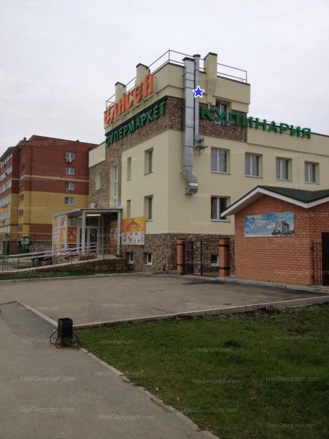 Адрес(а) на фотографии: улица Чкалова, 246, 248, Екатеринбург