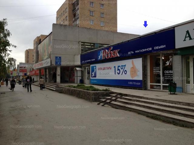 Адрес(а) на фотографии: улица Титова, 14, 18, Екатеринбург