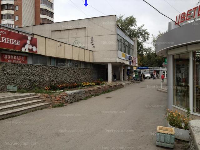 Адрес(а) на фотографии: улица Титова, 14, Екатеринбург