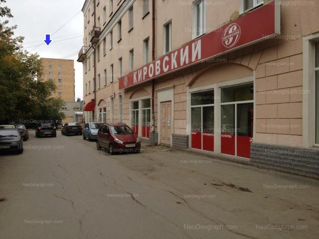 Адрес(а) на фотографии: улица Титова, 12, 14, Екатеринбург