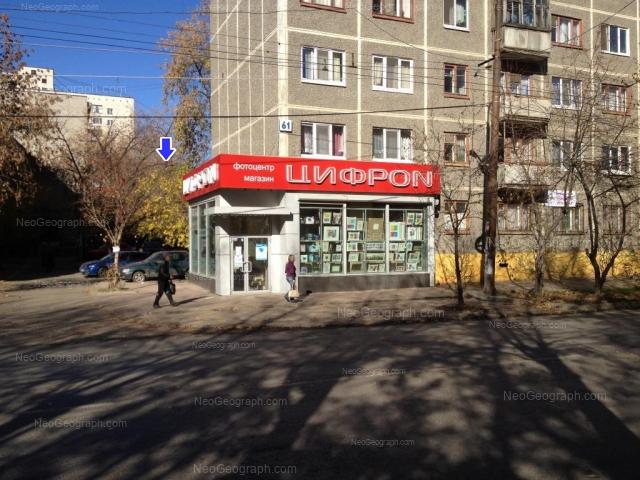 Адрес(а) на фотографии: улица Победы, 18, Екатеринбург