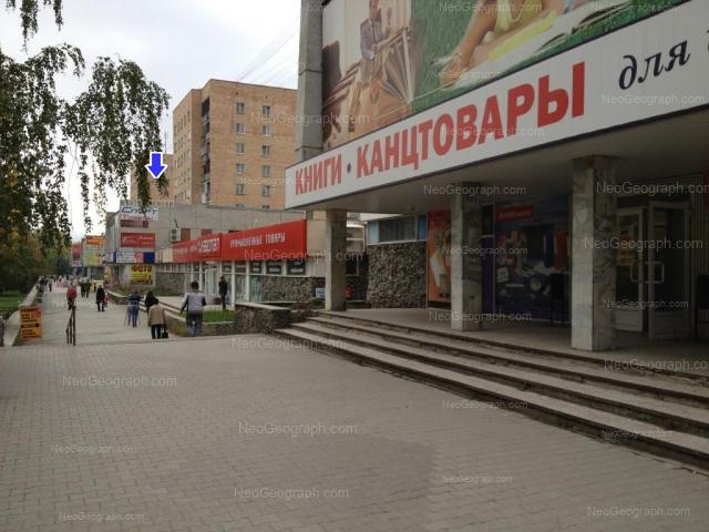 Адрес(а) на фотографии: улица Титова, 14, 18, 20, Екатеринбург