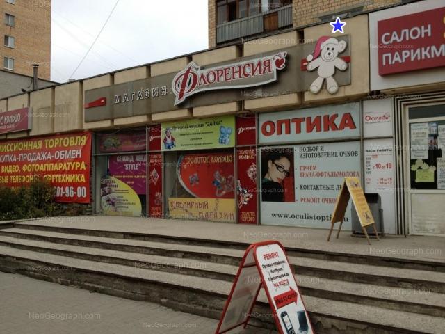 Адрес(а) на фотографии: улица Титова, 22, 24, Екатеринбург