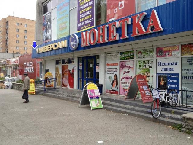 Адрес(а) на фотографии: улица Титова, 20, 22, Екатеринбург